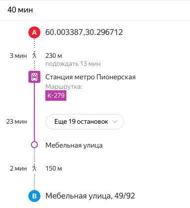 «Пионерская» — 8 км.